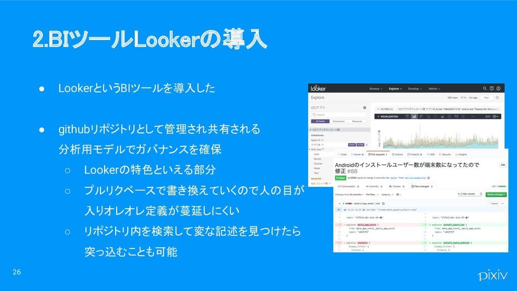 2.BIツールLookerの導入 ● LookerというBIツールを導入した ● githu...