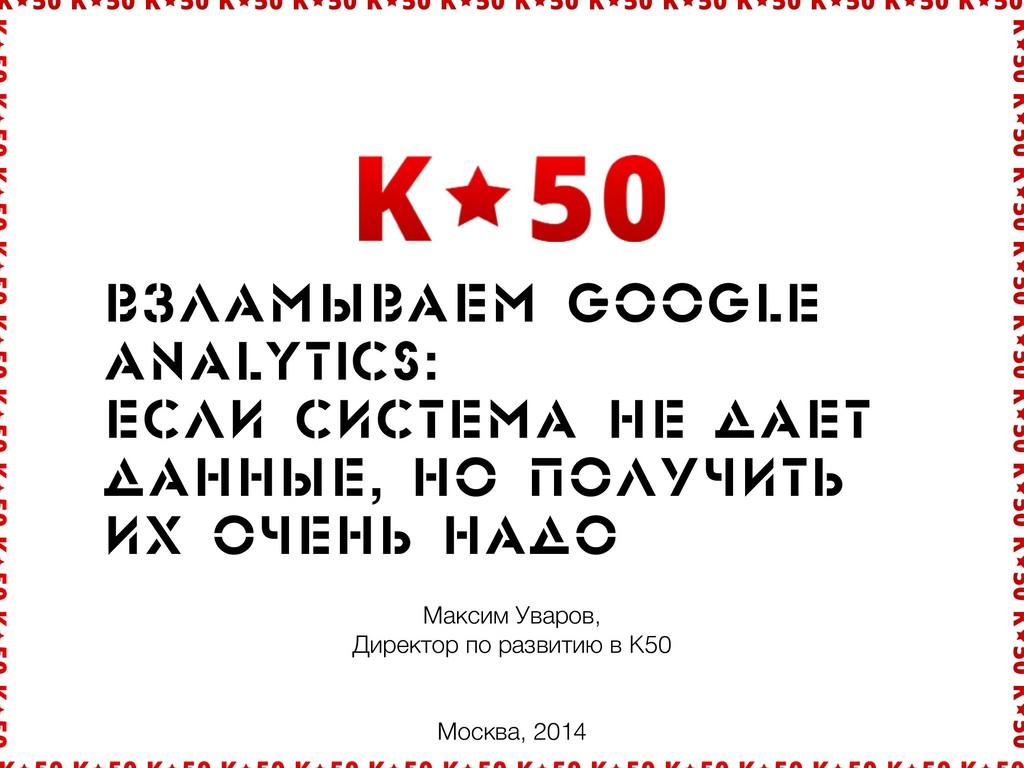 Âçëàìûâàåì Google Analytics:  Åñëè ñèñòåìà íå ...