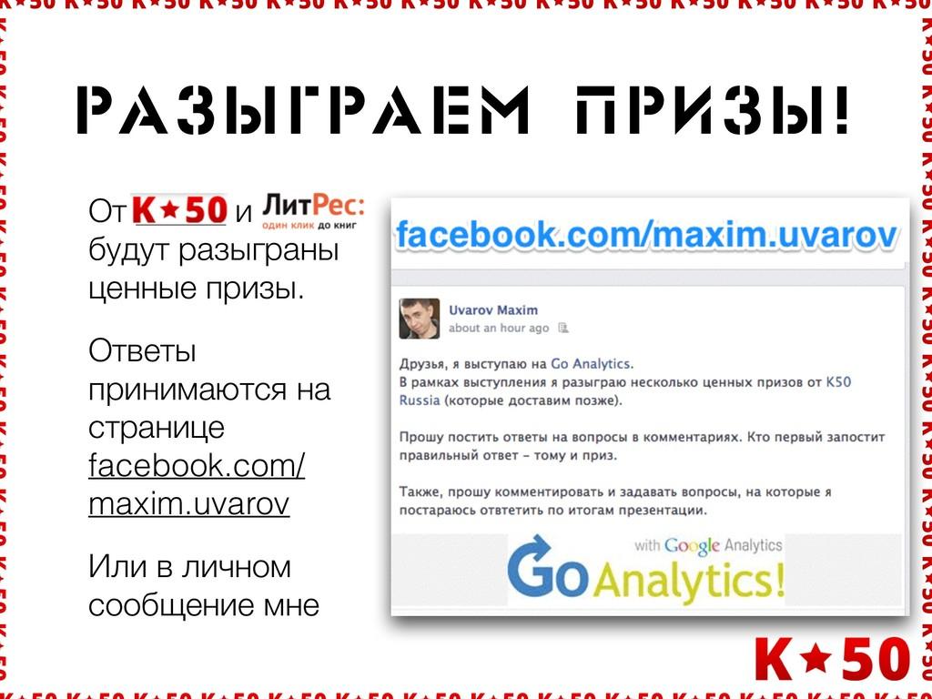 От к50.ru и litres.ru будут разыграны ценные пр...
