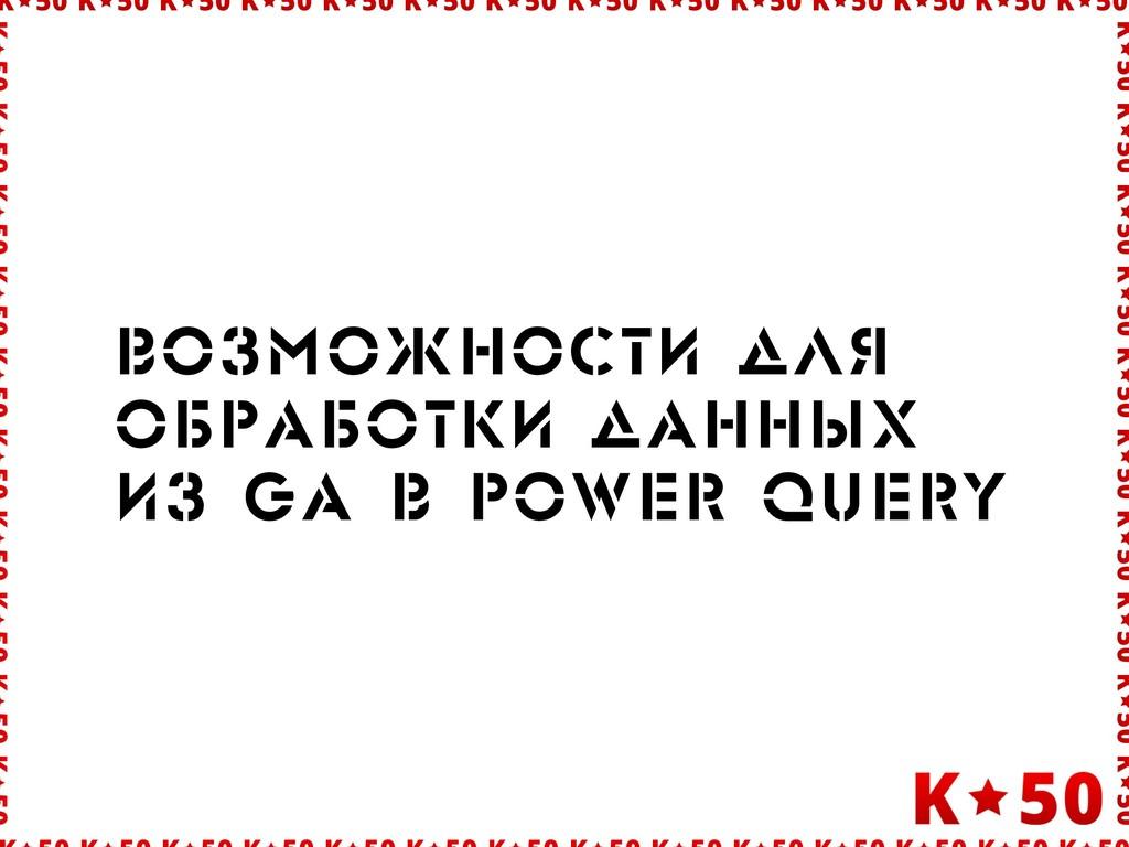 Âîçìîæíîñòè äëÿ îáðрàáîòêè äàííûõ èç Ga â power...