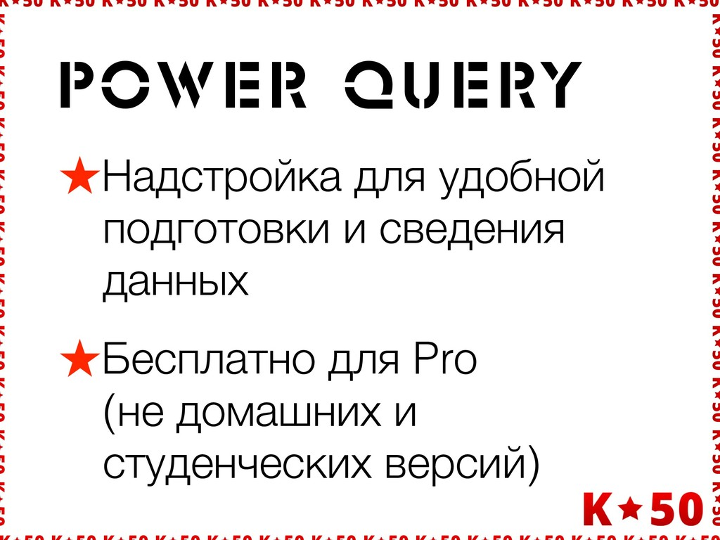 Power query ★Надстройка для удобной подготовки ...