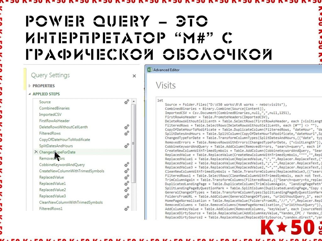 """Power query - ýэòî èíòåðрïðрåòàòîðр """"m#"""" ñ ãðрà..."""