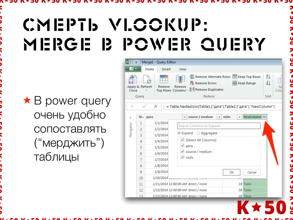 Ñìåðрòü vlookup: Merge â power query ★ В power...