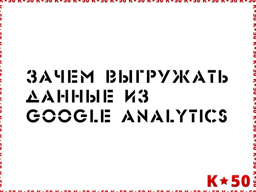Çà÷åì âûãðрóæàòü äàííûå èç Google analytics