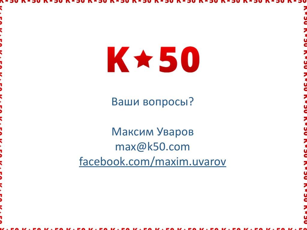 Ваши вопросы?  ! Максим Уваров  max...