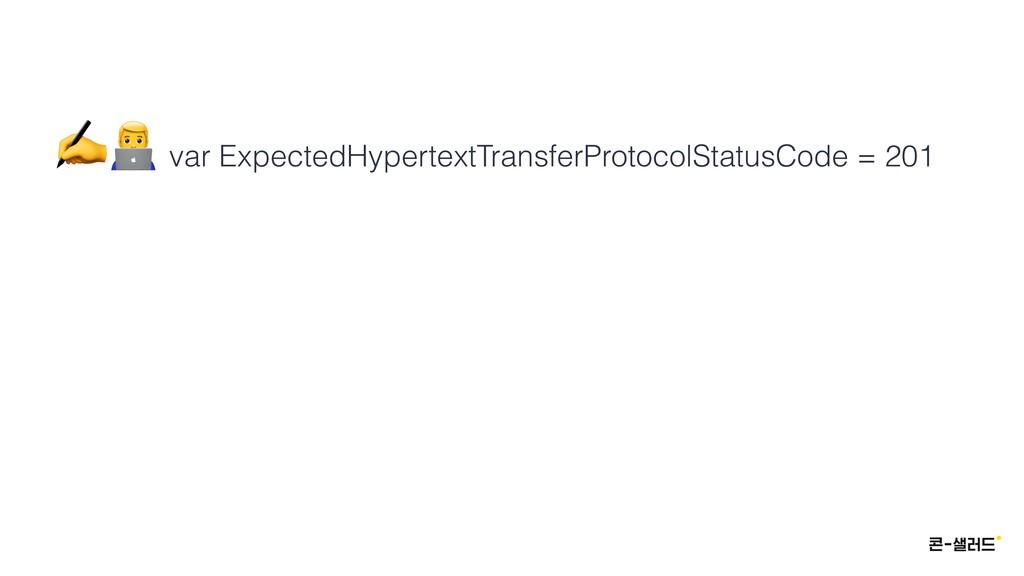 ✍& var ExpectedHypertextTransferProtocolStatusC...