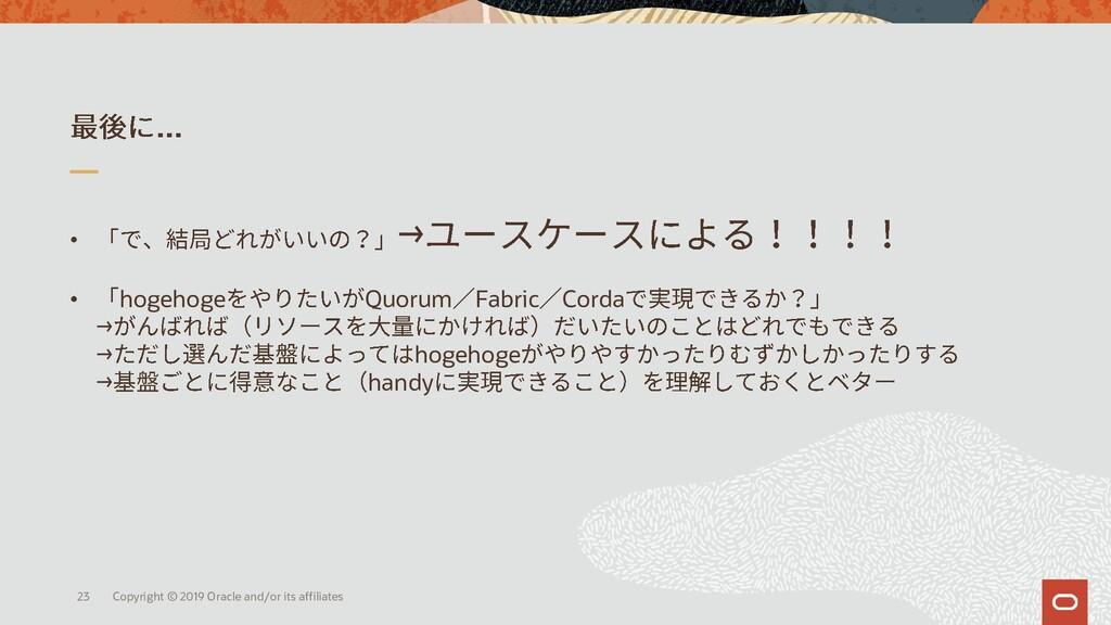 … • → • hogehoge Quorum Fabric Corda → → hogeho...