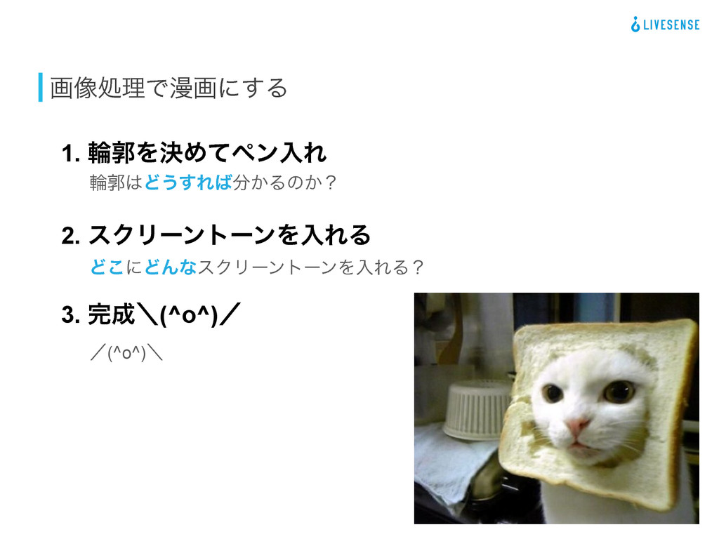 ը૾ॲཧͰອըʹ͢Δ 3. ʘ(^o^)ʗ 2. εΫϦʔϯτʔϯΛೖΕΔ 1. ྠֲΛܾ...