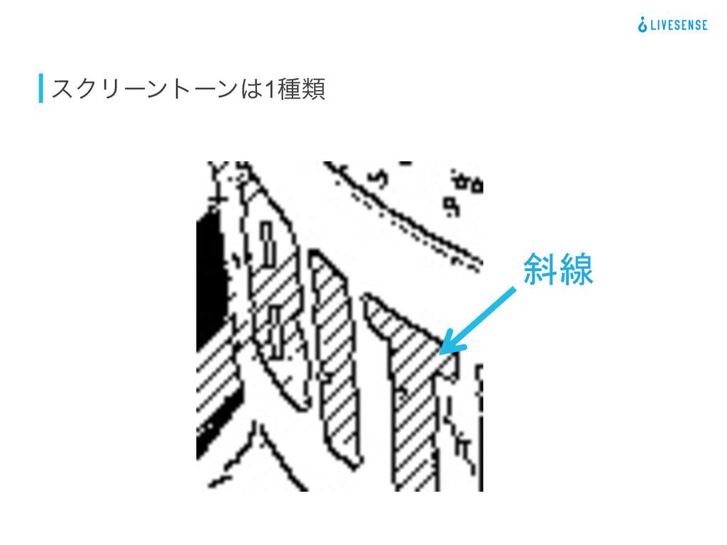 εΫϦʔϯτʔϯ1छྨ 斜線