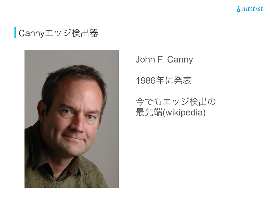 CannyΤοδݕग़ث John F. Canny 1986ʹൃද ࠓͰΤοδݕग़ͷ ࠷ઌ...