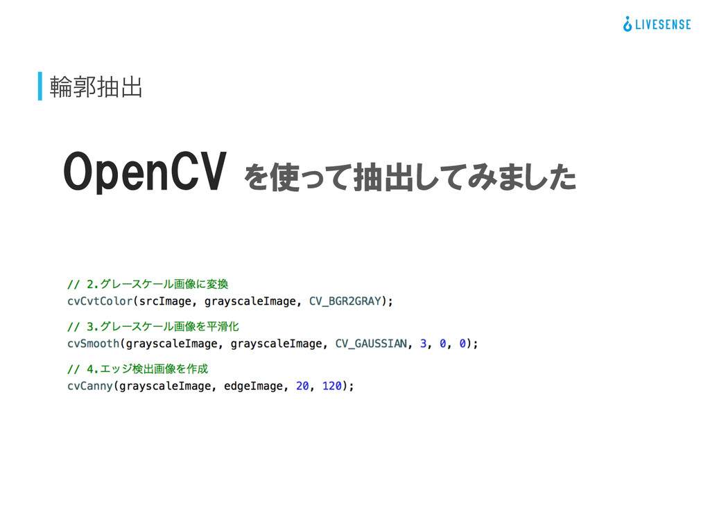 ྠֲநग़ OpenCV を使って抽出してみました