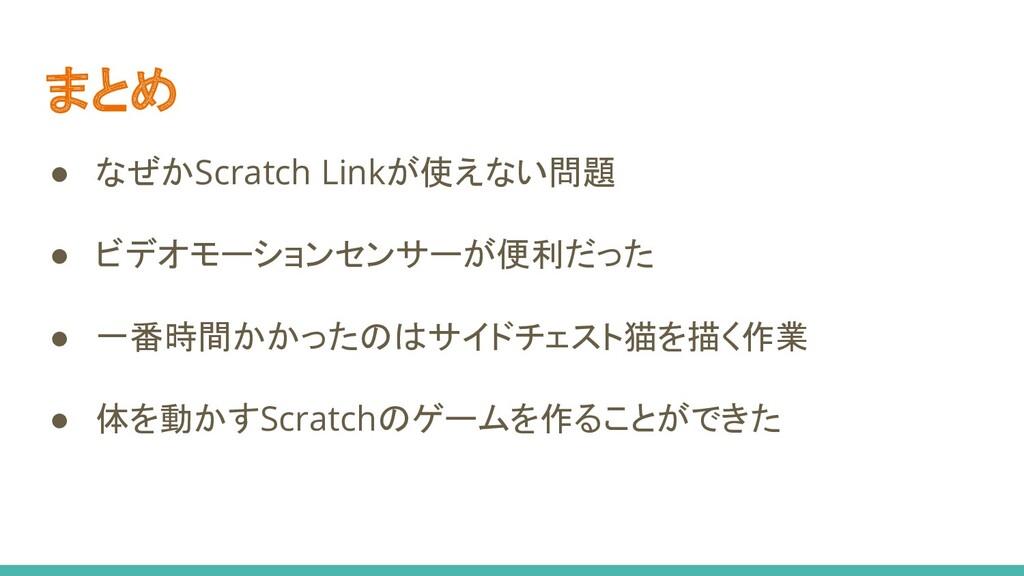 まとめ ● なぜかScratch Linkが使えない問題 ● ビデオモーションセンサーが便利だ...