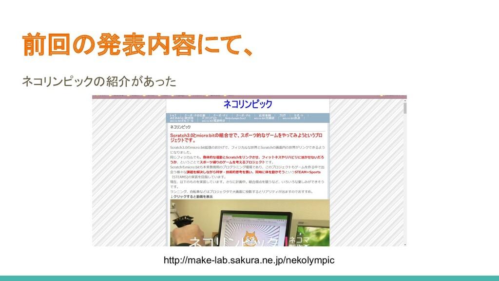 前回の発表内容にて、 ネコリンピックの紹介があった http://make-lab.sakur...
