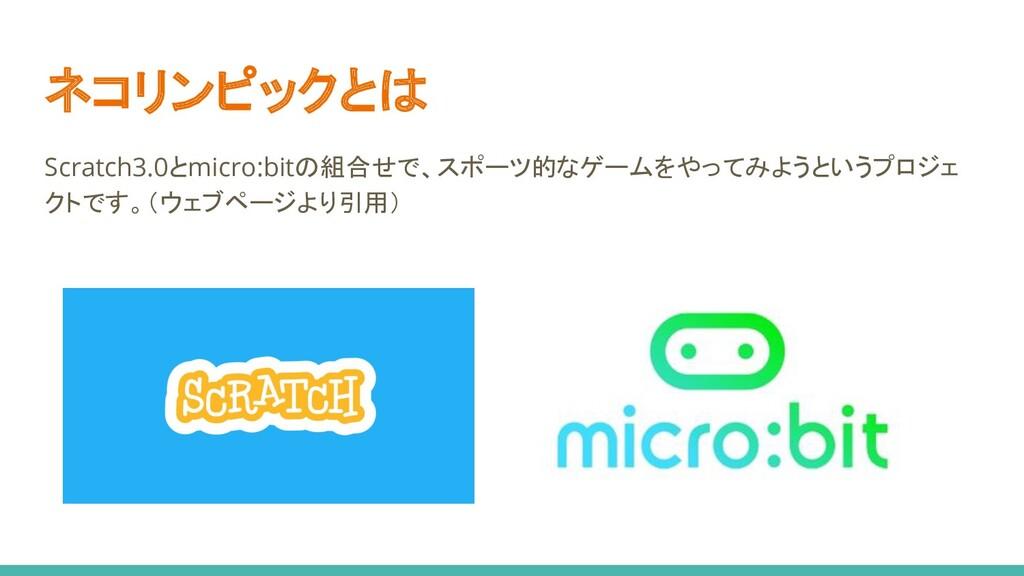 ネコリンピックとは Scratch3.0とmicro:bitの組合せで、スポーツ的なゲームをや...