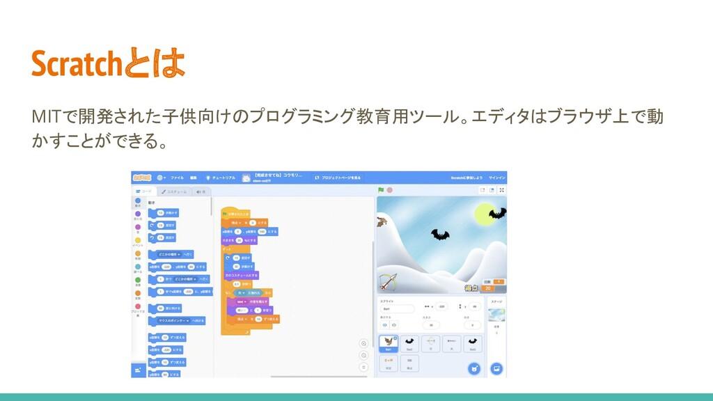 Scratchとは MITで開発された子供向けのプログラミング教育用ツール。エディタはブラウザ...