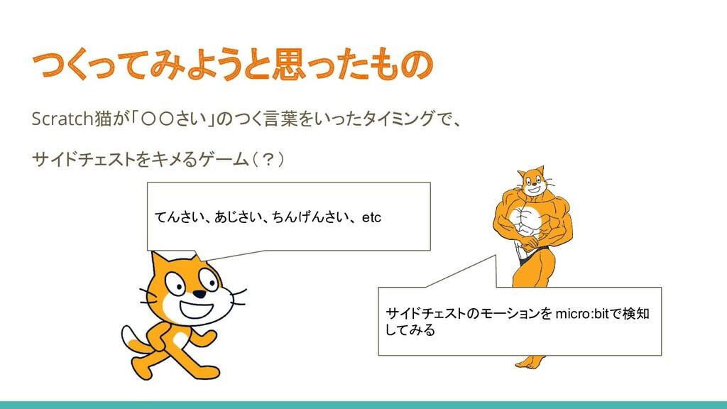 つくってみようと思ったもの Scratch猫が「〇〇さい」のつく言葉をいったタイミングで、 サ...