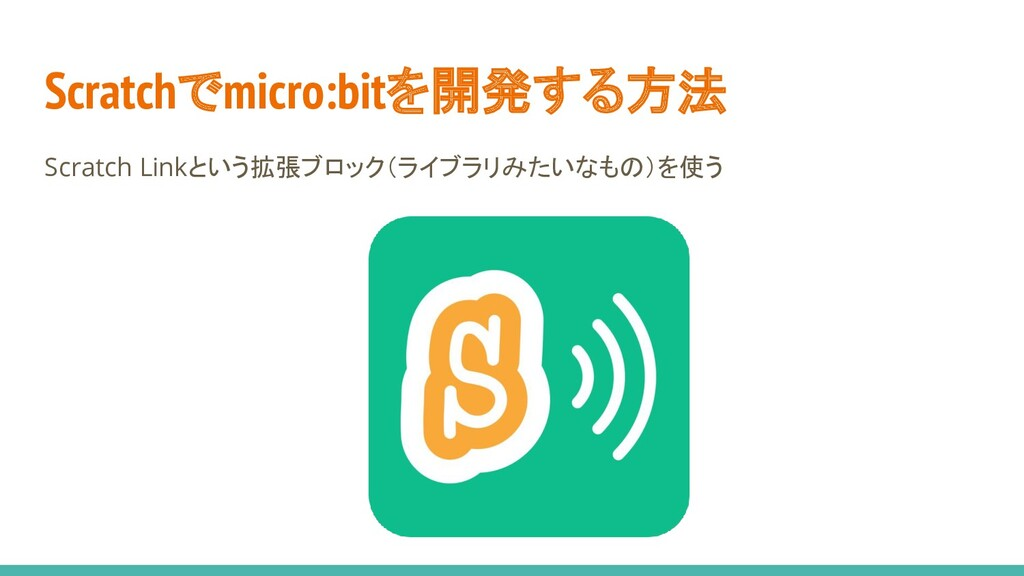 Scratchでmicro:bitを開発する方法 Scratch Linkという拡張ブロック(...