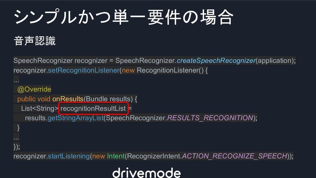 シンプルかつ単一要件の場合 音声認識 SpeechRecognizer recognizer ...