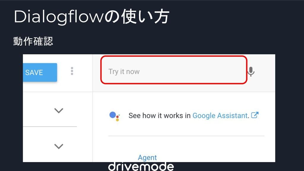 動作確認 Dialogflowの使い方