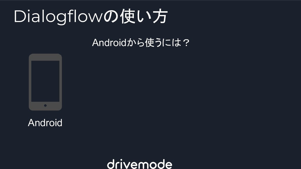 Android Dialogflowの使い方 Androidから使うには?