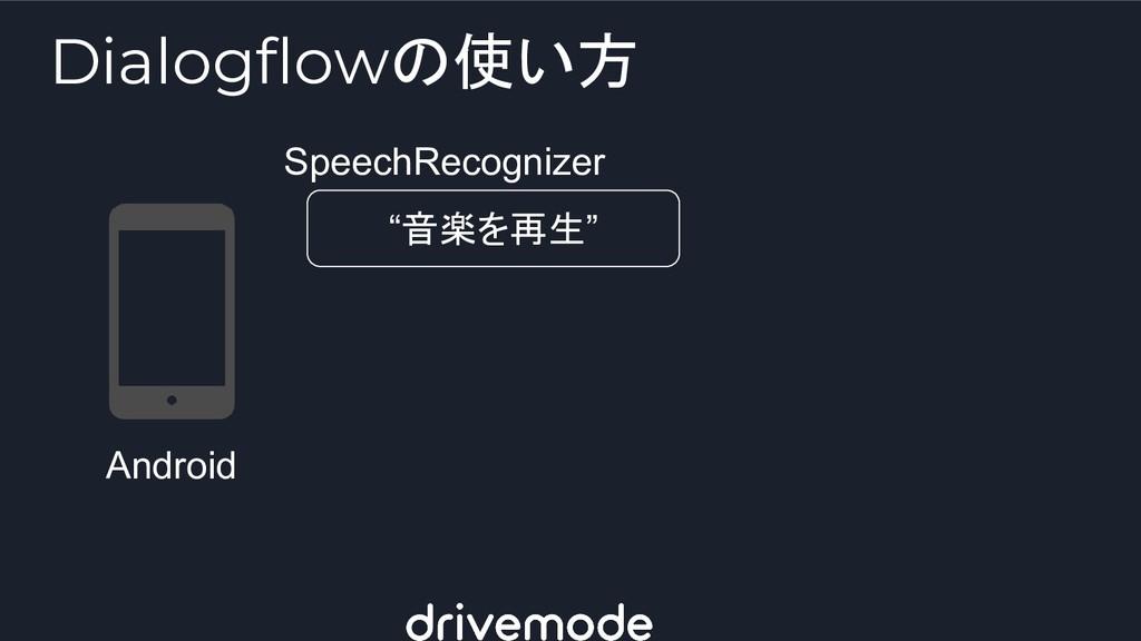 """Android SpeechRecognizer """"音楽を再生"""" Dialogflowの使い方"""