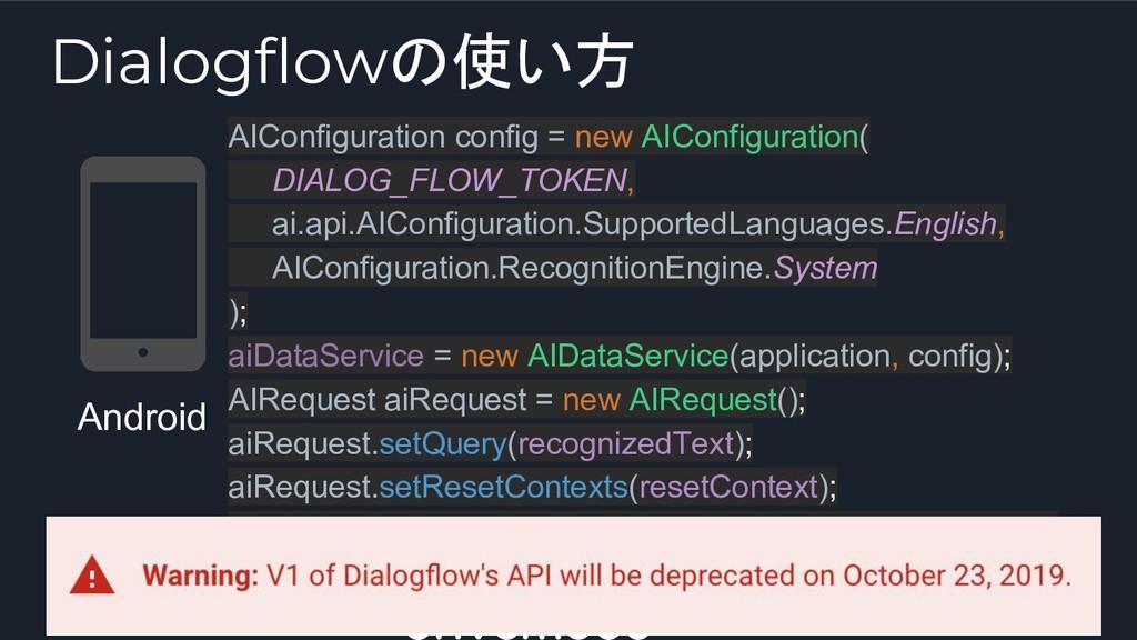 Android AIConfiguration config = new AIConfigur...