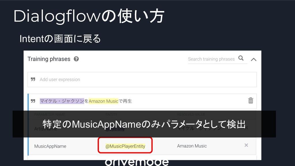 Dialogflowの使い方 Intentの画面に戻る 特定のMusicAppNameのみパラ...