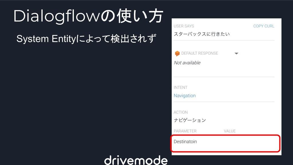 System Entityによって検出されず Dialogflowの使い方