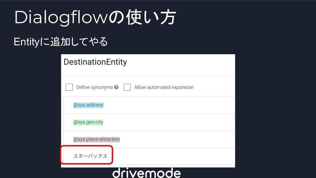 Entityに追加してやる Dialogflowの使い方