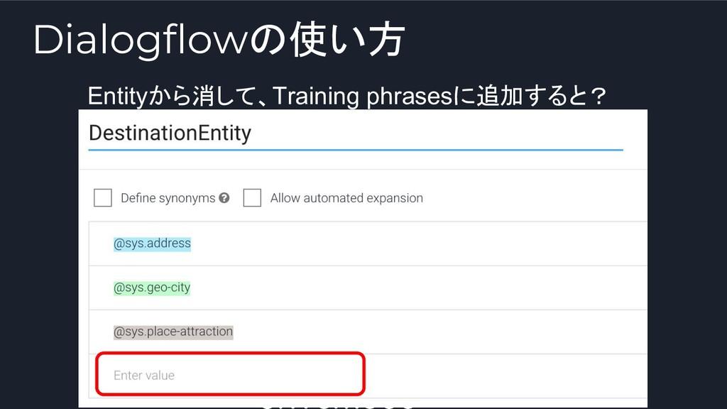 Entityから消して、Training phrasesに追加すると? Dialogflowの...