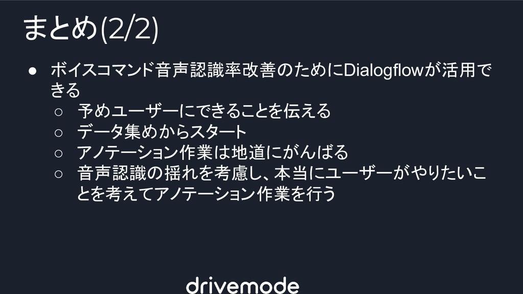 まとめ(2/2) ● ボイスコマンド音声認識率改善のためにDialogflowが活用で きる ...