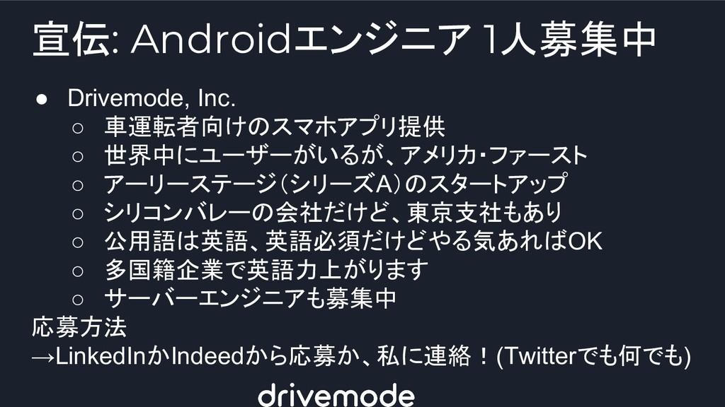 宣伝: Androidエンジニア 1人募集中 ● Drivemode, Inc. ○ 車運転者...