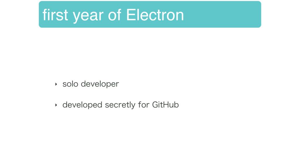 first year of Electron ‣ TPMPEFWFMPQFS ‣ EFWFM...