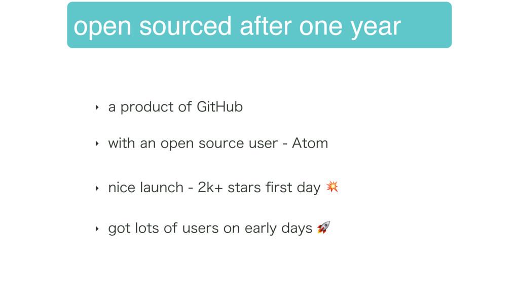 open sourced after one year ‣ BQSPEVDUPG(JU)...
