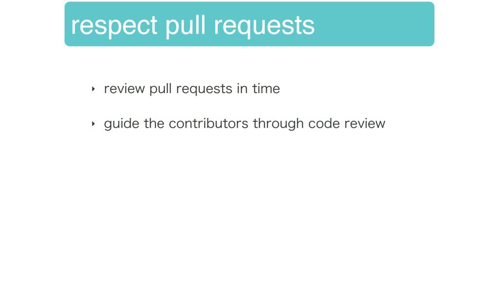 respect pull requests ‣ SFWJFXQVMMSFRVFTUTJO...