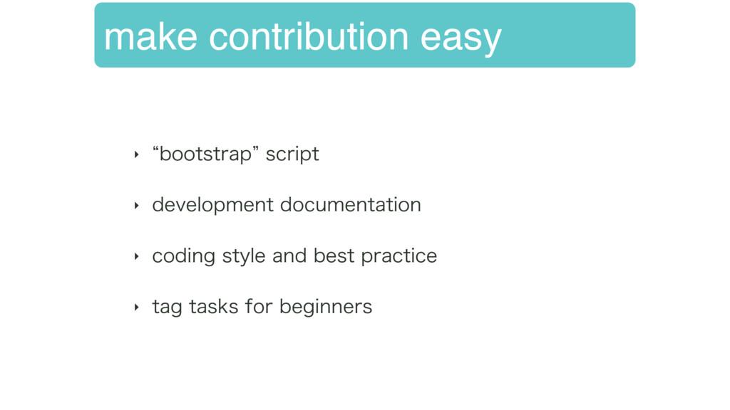 make contribution easy ‣ lCPPUTUSBQzTDSJQU ‣ ...