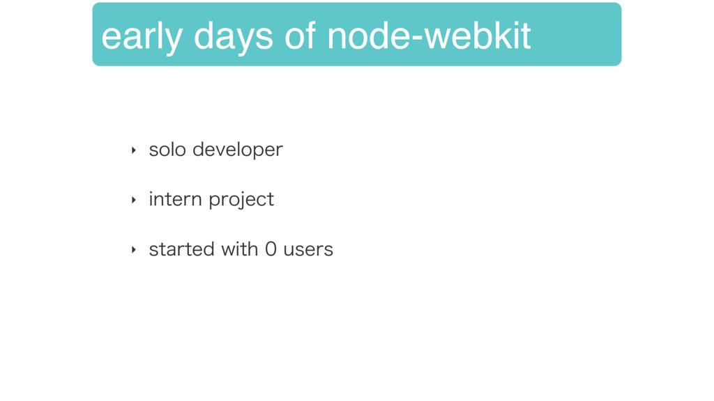 early days of node-webkit ‣ TPMPEFWFMPQFS ‣ J...