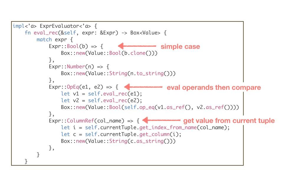 impl<'a> ExprEvaluator<'a> { fn eval_rec(&self,...