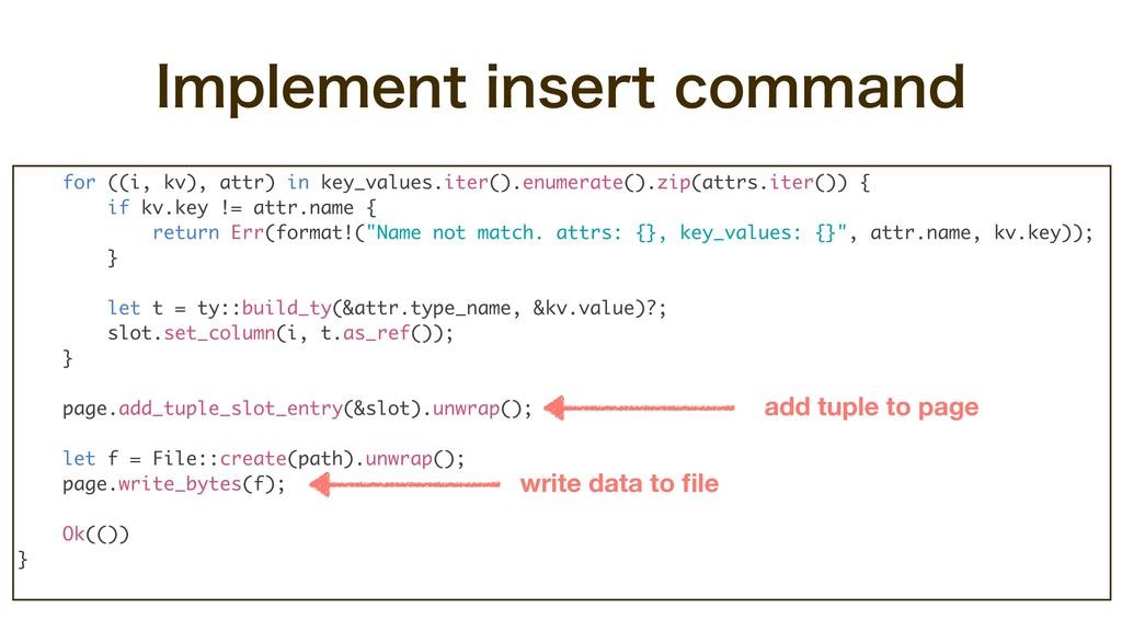 for ((i, kv), attr) in key_values.iter().enumer...