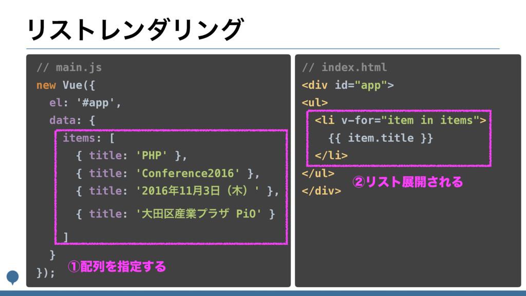 ϦετϨϯμϦϯά // main.js new Vue({ el: '#app', data...