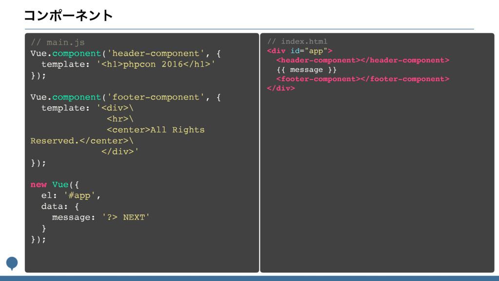 ίϯϙʔωϯτ // main.js Vue.component('header-compon...