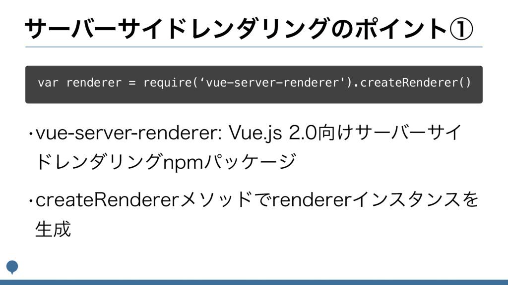 αʔόʔαΠυϨϯμϦϯάͷϙΠϯτᶃ var renderer = require('vue...