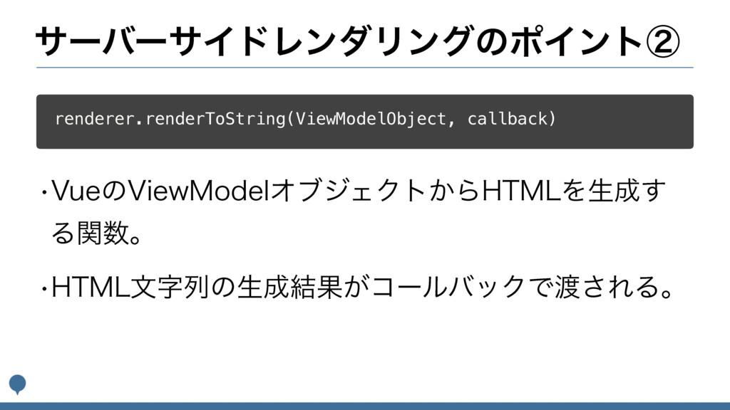 αʔόʔαΠυϨϯμϦϯάͷϙΠϯτᶄ renderer.renderToString(Vie...
