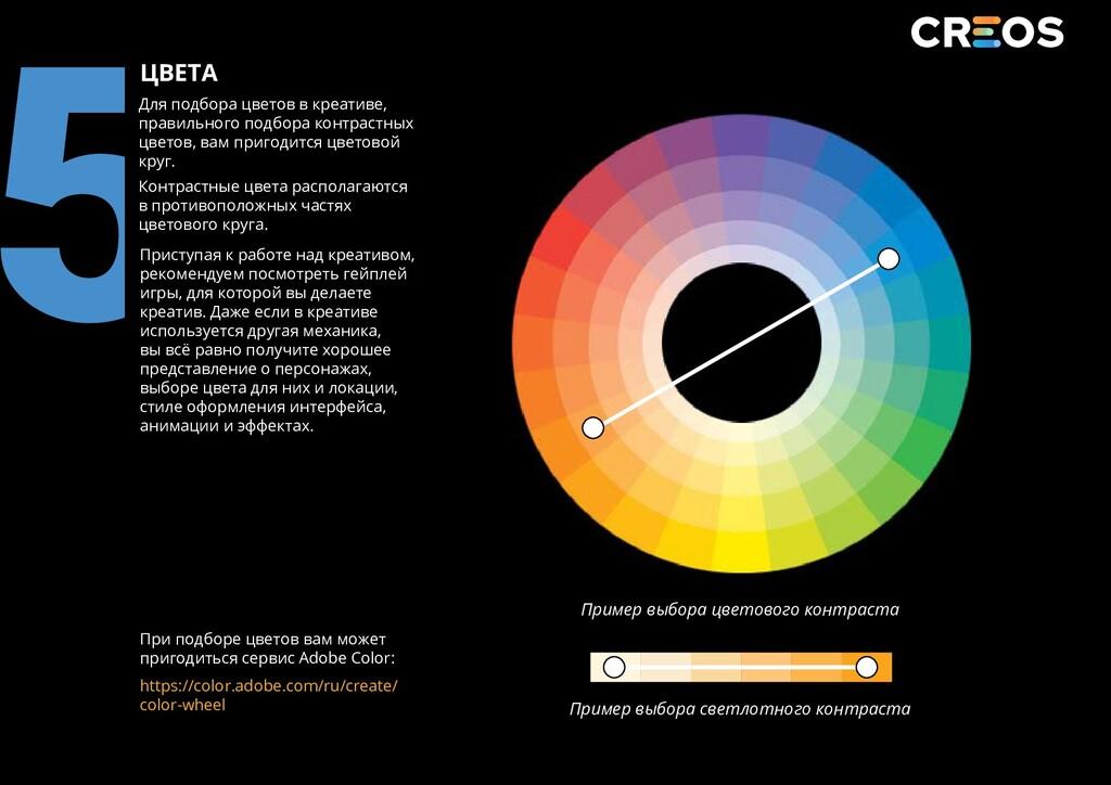 5Для подбора цветов в креативе, правильного под...