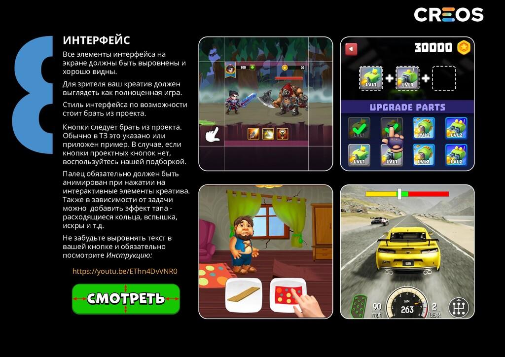 8 Все элементы интерфейса на экране должны быть...
