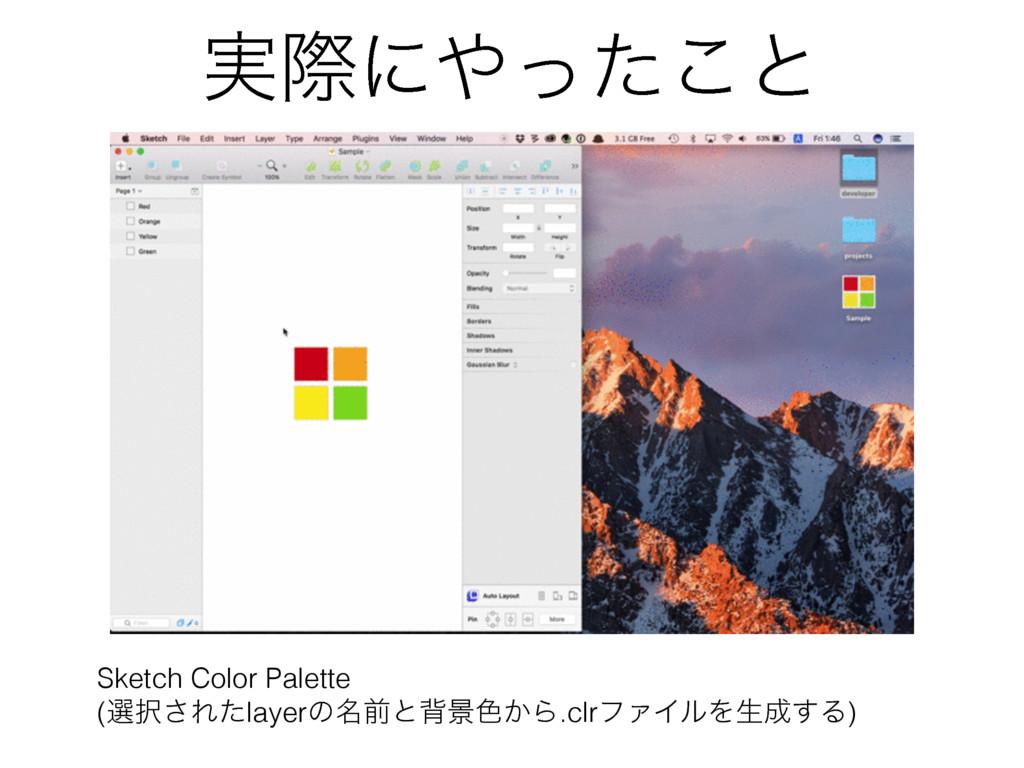 ࣮ࡍʹͬͨ͜ͱ Sketch Color Palette (બ͞Εͨlayerͷ໊લͱഎܠ...
