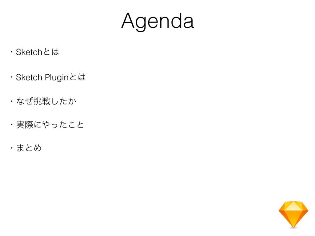 Agenda ɾSketchͱ ɾSketch Pluginͱ ɾͳͥઓ͔ͨ͠ ɾ࣮ࡍʹ...