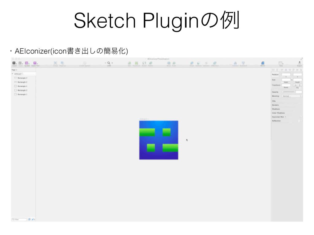 Sketch Pluginͷྫ ɾAEIconizer(iconॻ͖ग़͠ͷ؆қԽ)