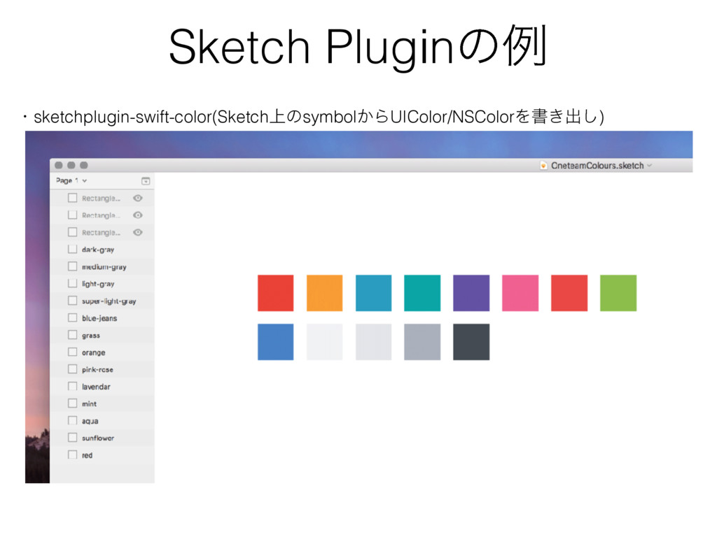 Sketch Pluginͷྫ ɾsketchplugin-swift-color(Sketc...