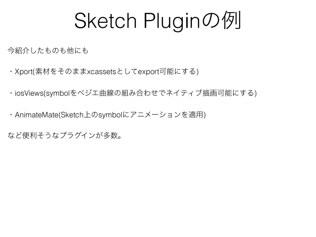 Sketch Pluginͷྫ ࠓհͨ͠ͷଞʹ ɾXport(ૉࡐΛͦͷ··xcass...